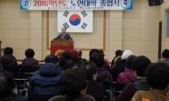 2016힉년도 노인대학 졸업식