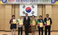 제14회 충효·봉사대상 시상식