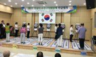 제2회 성남시수정구지회장배 한궁대회