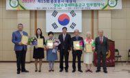 제15회 충효 봉사대상식 겸 성남수정새마을금고 업무협약식