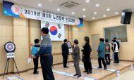 제3회 노인대학 한궁대회
